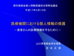 医療機関における個人情報の保護 - 山口県医師会