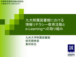 九大図書館における情報リテラシー活動とe