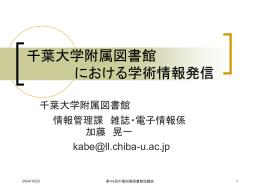 千葉大学附属図書館における学術情報発信