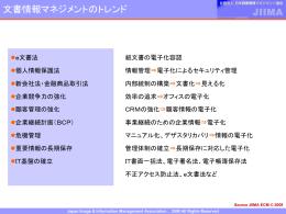 ECM, 文書情報マネジメントのトレンド
