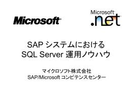 SAP システムにおける SQL Server 運用ノウハウ
