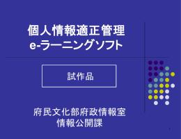 e-ラーニング教材案 [PowerPointファイル/213KB]