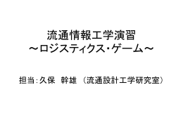 流通情報工学演習 ~ロジスティクス・ゲーム~