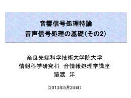 音情報処理I - 奈良先端科学技術大学院大学