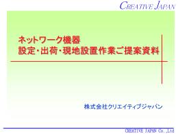 NWS_提案資料 - 株式会社クリエイティブジャパン