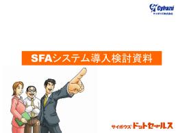 SFAシステム導入検討資料(1.4MB) - サービス一覧 Service