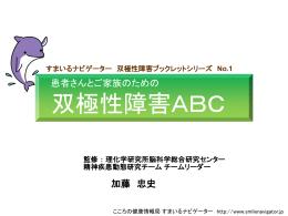 双極性障害ABC