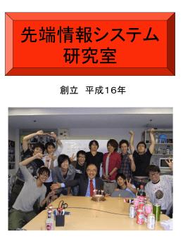 1. - 先端情報システム研究室