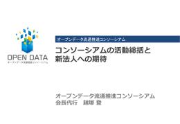 オープンデータ流通推進コンソーシアム - 一般社団法人オープン&ビッグ