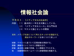 情報社会論 - 加藤晴明研究室のホームページ