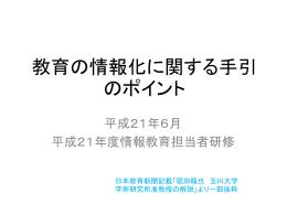 H21情報教育担当者研修.