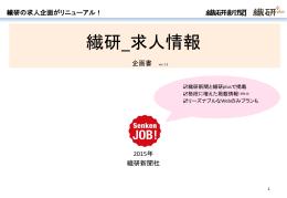 繊研_求人情報ver.1.3