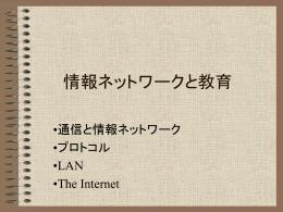 情報ネットワークと教育