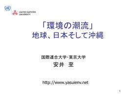 持続可能な地球・企業そして沖縄