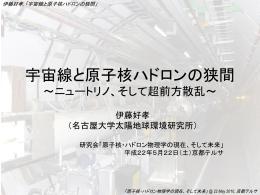 伊藤好孝, 「宇宙線と原子核ハドロンの狭間」