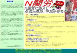 呼びかけ資料1 - NTT関連労働組合協議会