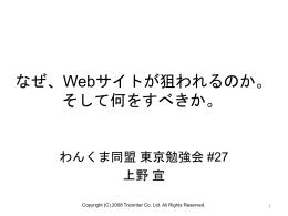 なぜ、御社のWebサイトが攻撃されるのか。 そして、守る
