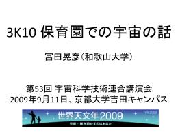 試す - 和歌山大学