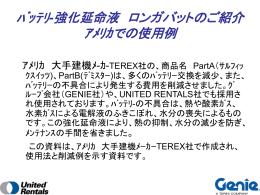 は、アメリカの大手建機メーカーTEREX社、GENIE LIFTや