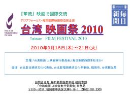 2010.09.16~21「台湾映画祭 2010」に関する詳しい内容