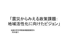 配布資料(岡本氏ppt)