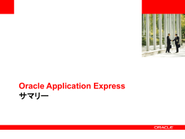 Oracle Application Expressサマリー