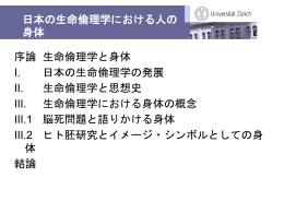日本の生命倫理学における身体観