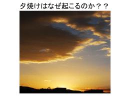 赤い夕日、青い空 - SAGA-HEP