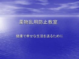 ファイルA(薬物)(PPT:4386KB)