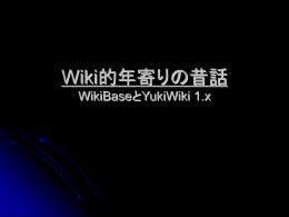 Wiki的年寄りの昔話 WikiBaseとYukiWiki 1.x