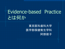 Evidence-based Practiceとは何か