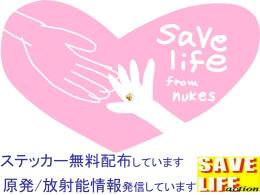 チェルノブイリの今は かもしれない - Save life from nukes No Nukes!