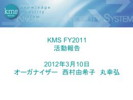 2011年度活動報告 KMS