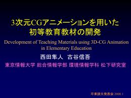 3次元CGアニメーションを用いた初等教育教材の開発