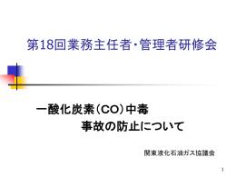 一酸化炭素(CO)中毒事故の防止について