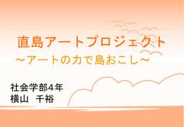 直島アートプロジェクト
