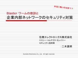 Blaster の教訓に学ぶ 内部ネットワークのセキュリティ対策