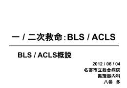 BLS ACLS 講義資料 2012
