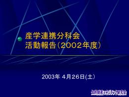 藤原さん講演スライド(2)