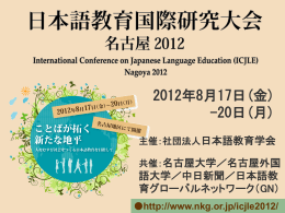 パワポ - 日本語教育学会