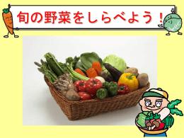 旬の野菜をしらべよう!