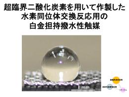 超臨界CO2ミセルを利用した有機物の超音波分解