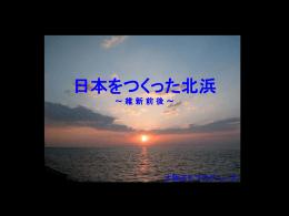 日本をつくった北浜 ~維新前後~