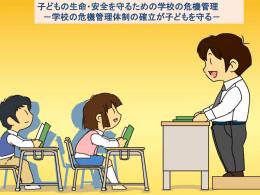 学校の危機管理