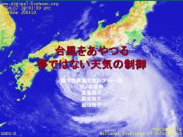 台風をあやつる 夢ではない天気の制御
