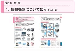 情報機器について知ろう - Nichibun.net