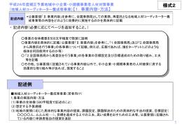 総合評価提案書(サンプル)