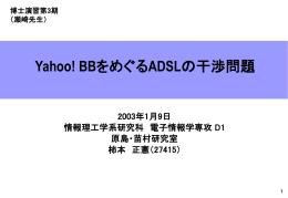 Yahoo! BBをめぐるADSLの干渉問題