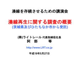 湊線を存続させるための講演会 茨城交通(株)湊鉄道線の再生 に関する