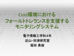 Grid環境における フォールトトレランスを支援するモニタリングシステム